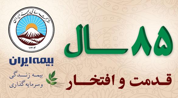 سالگرد بیمه ایران